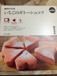 無印ガトーショコラ.JPG